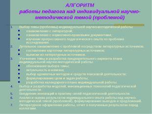 АЛГОРИТМ работы педагога над индивидуальной научно-методической темой (пробле