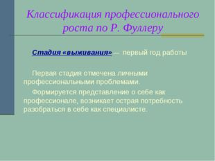Классификация профессионального роста по Р.Фуллеру Стадия «выживания»— перв