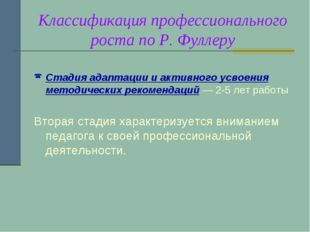 Классификация профессионального роста по Р.Фуллеру Стадия адаптации и активн
