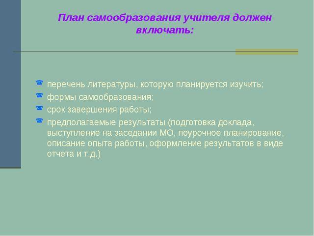 План самообразования учителя должен включать: перечень литературы, которую пл...