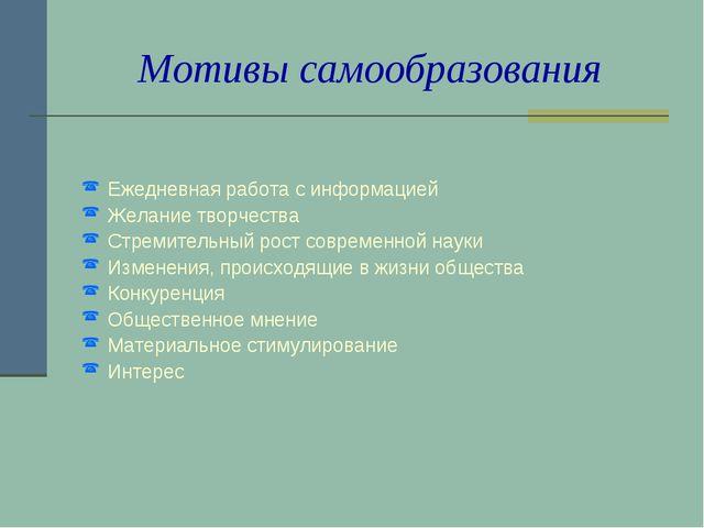 Мотивы самообразования Ежедневная работа с информацией Желание творчества Стр...