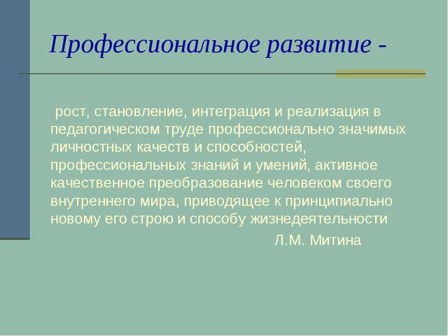 Профессиональное развитие - рост, становление, интеграция и реализация в педа...