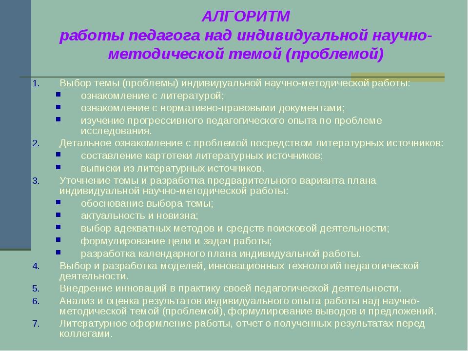 АЛГОРИТМ работы педагога над индивидуальной научно-методической темой (пробле...