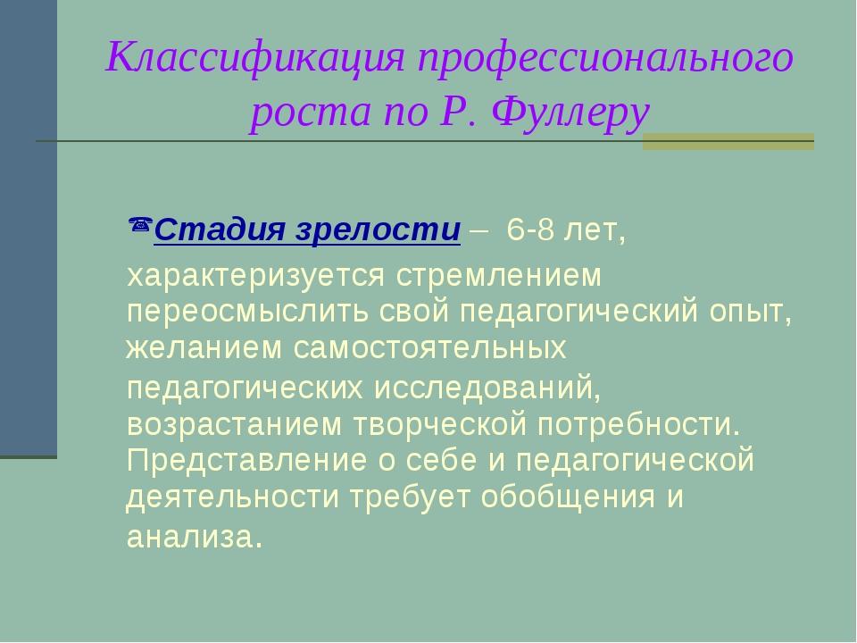 Классификация профессионального роста по Р.Фуллеру Стадия зрелости – 6-8 лет...