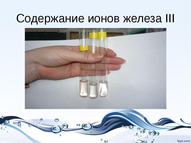 Содержание ионов железа III