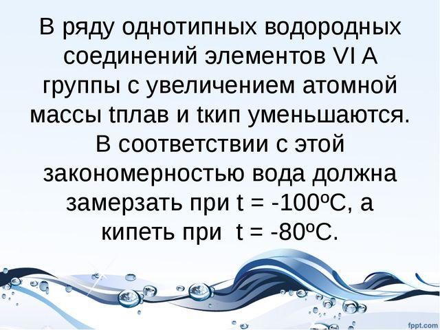 В ряду однотипных водородных соединений элементов VI A группы с увеличением а...