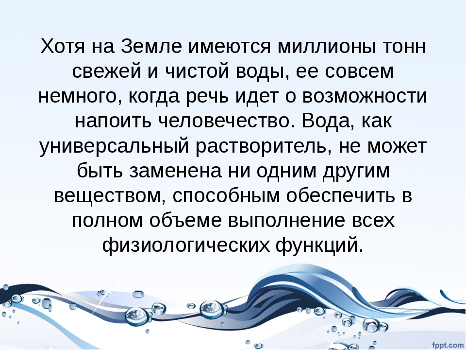 Хотя на Земле имеются миллионы тонн свежей и чистой воды, ее совсем немного,...
