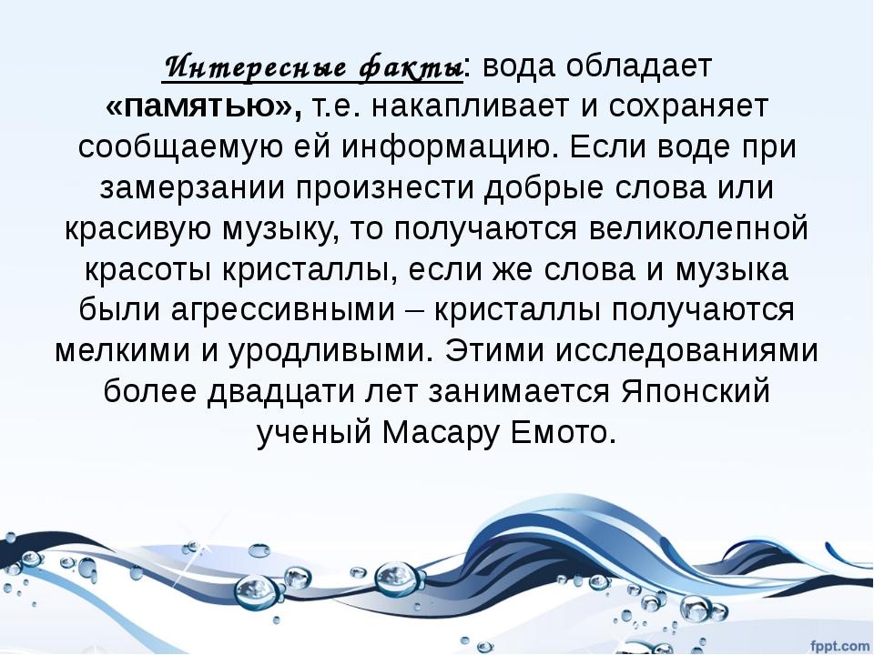 Интересные факты: вода обладает «памятью»,т.е. накапливает и сохраняет сообщ...