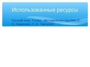 Использованные ресурсы Русский язык. 4 класс. Методическое пособие (С. В. Лом