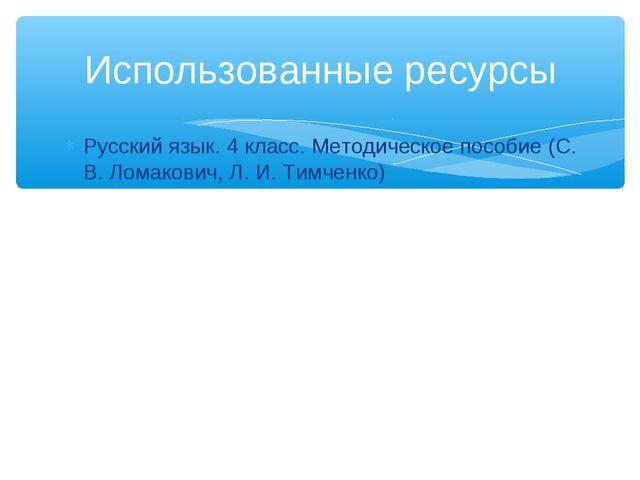 Использованные ресурсы Русский язык. 4 класс. Методическое пособие (С. В. Лом...