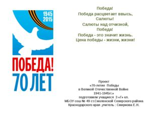 Проект «70-летие Победы в Великой Отечественной Войне 1941-1945гг.» подготови