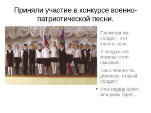 Приняли участие в конкурсе военно-патриотической песни. Пoсмoтри жe, сoлдaт,