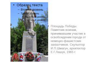 Площадь Победы. Памятник воинам, принимавшим участие в освобождении города от