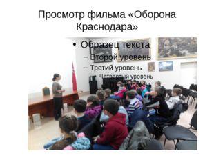 Просмотр фильма «Оборона Краснодара»
