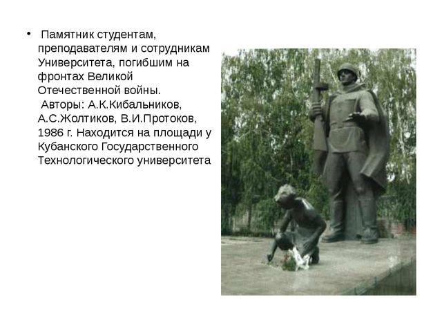 Памятник студентам, преподавателям и сотрудникам Университета, погибшим на ф...