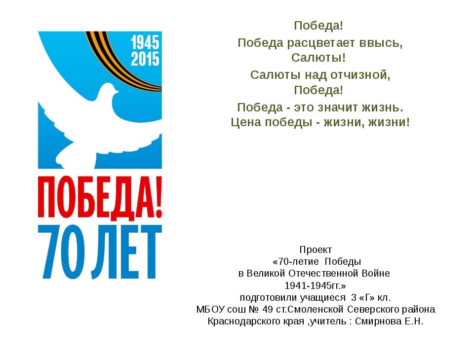 Проект «70-летие Победы в Великой Отечественной Войне 1941-1945гг.» подготови...