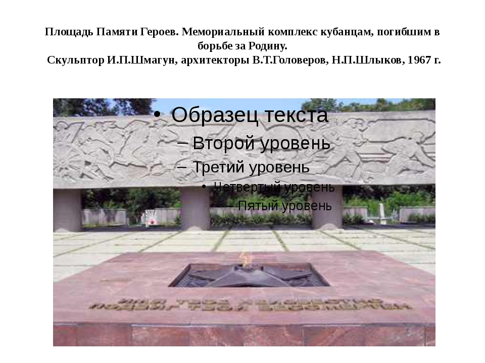 Площадь Памяти Героев. Мемориальный комплекс кубанцам, погибшим в борьбе за Р...