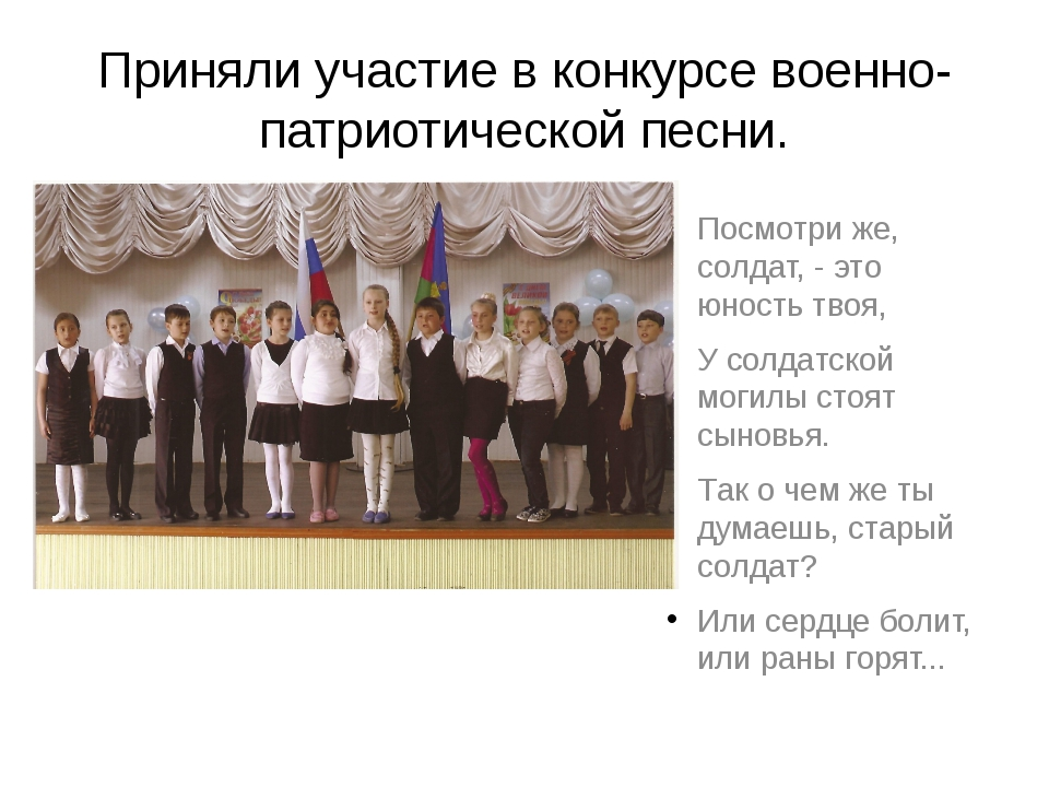 Приняли участие в конкурсе военно-патриотической песни. Пoсмoтри жe, сoлдaт,...