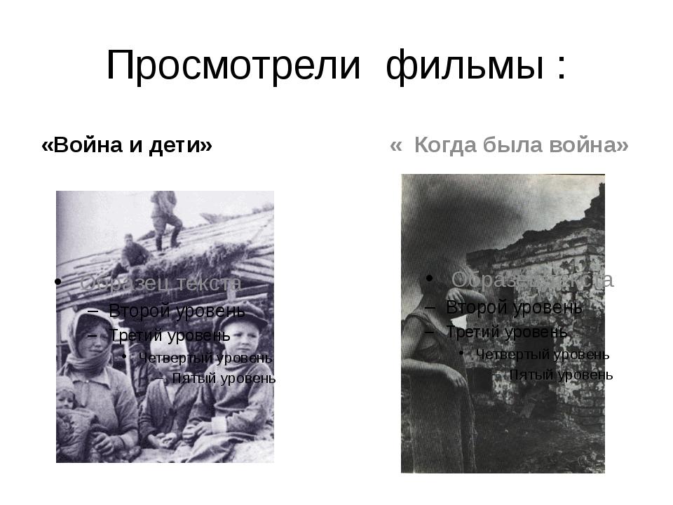 Просмотрели фильмы : «Война и дети» « Когда была война»