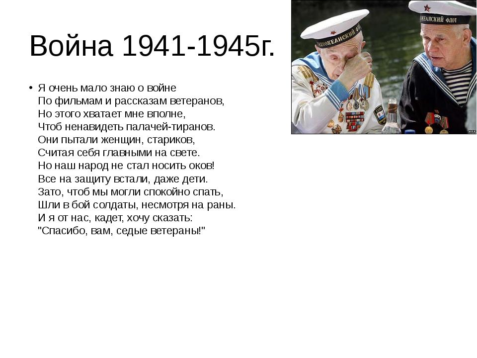 Война 1941-1945г. Я очень мало знаю о войне По фильмам и рассказам ветеранов,...
