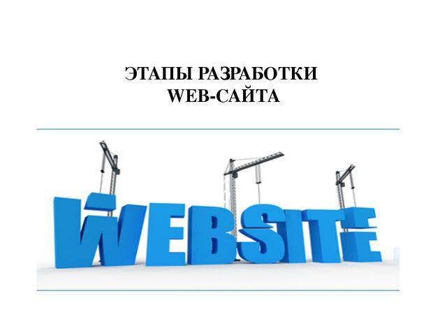 ЭТАПЫ РАЗРАБОТКИ WEB-САЙТА Вокина А.И. преподаватель информатики ГАПОУ ИКЭСТ