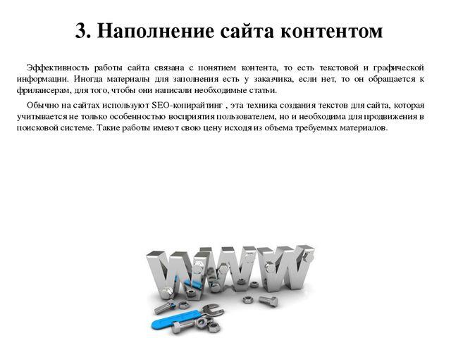 3. Наполнение сайта контентом Эффективность работы сайта связана с понятием к...