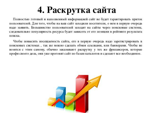 4. Раскрутка сайта Полностью готовый и наполненный информацией сайт не будет...