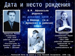 В.М. Афанасьев родился 31 декабря 1948 г. в Бежице (м-н г.Брянска) в рабочей