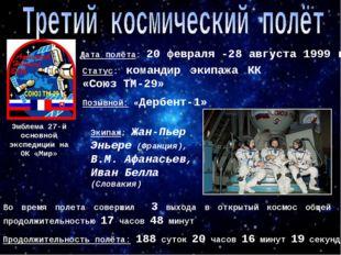 Эмблема 27-й основной экспедиции на ОК «Мир» Позывной: «Дербент-1» Дата полёт