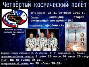 Дата полёта: 21-31 октября 2001 г. Статус: командир второй экспедиции посещен