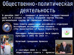 В декабре 2007 г.- кандидат в депутаты Государственной Думы РФ V созыва по сп
