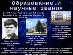 В 1956 г поступил в школу № 9 города Брянска, а затем продолжил обучение в шк