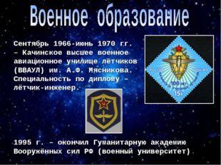 Сентябрь 1966-июнь 1970 гг. – Качинское высшее военное авиационное училище лё