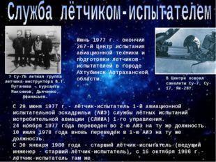 У Су-7Б летная группа летчика-инструктора В.Т. Пугачева – курсанты Максимов,