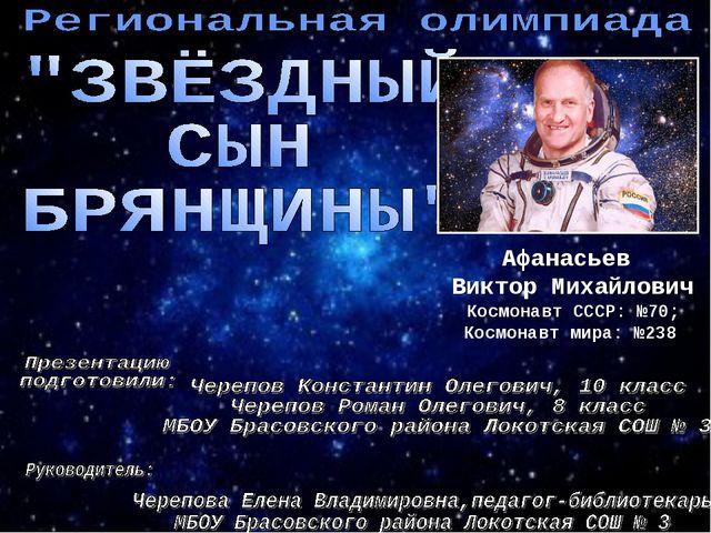 Афанасьев Виктор Михайлович Космонавт СССР:№70; Космонавт мира:№238