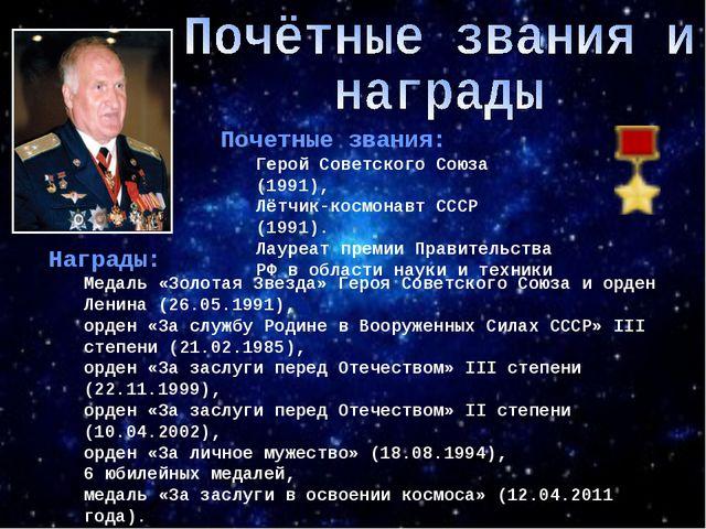 Почетные звания: Герой Советского Союза (1991), Лётчик-космонавт СССР (1991)....