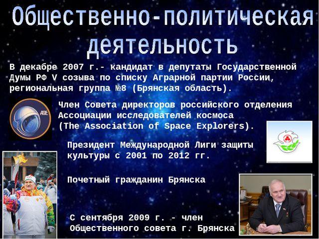 В декабре 2007 г.- кандидат в депутаты Государственной Думы РФ V созыва по сп...