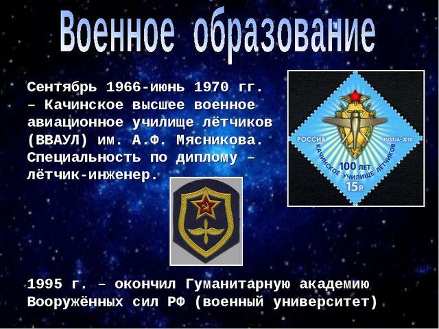Сентябрь 1966-июнь 1970 гг. – Качинское высшее военное авиационное училище лё...
