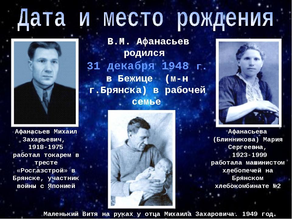 В.М. Афанасьев родился 31 декабря 1948 г. в Бежице (м-н г.Брянска) в рабочей...