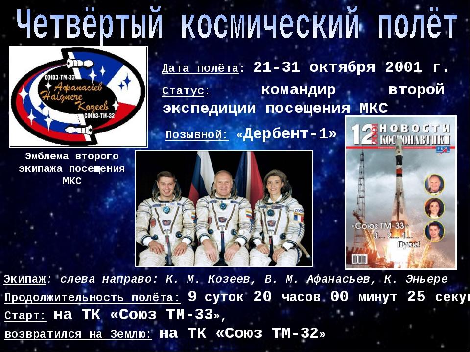 Дата полёта: 21-31 октября 2001 г. Статус: командир второй экспедиции посещен...