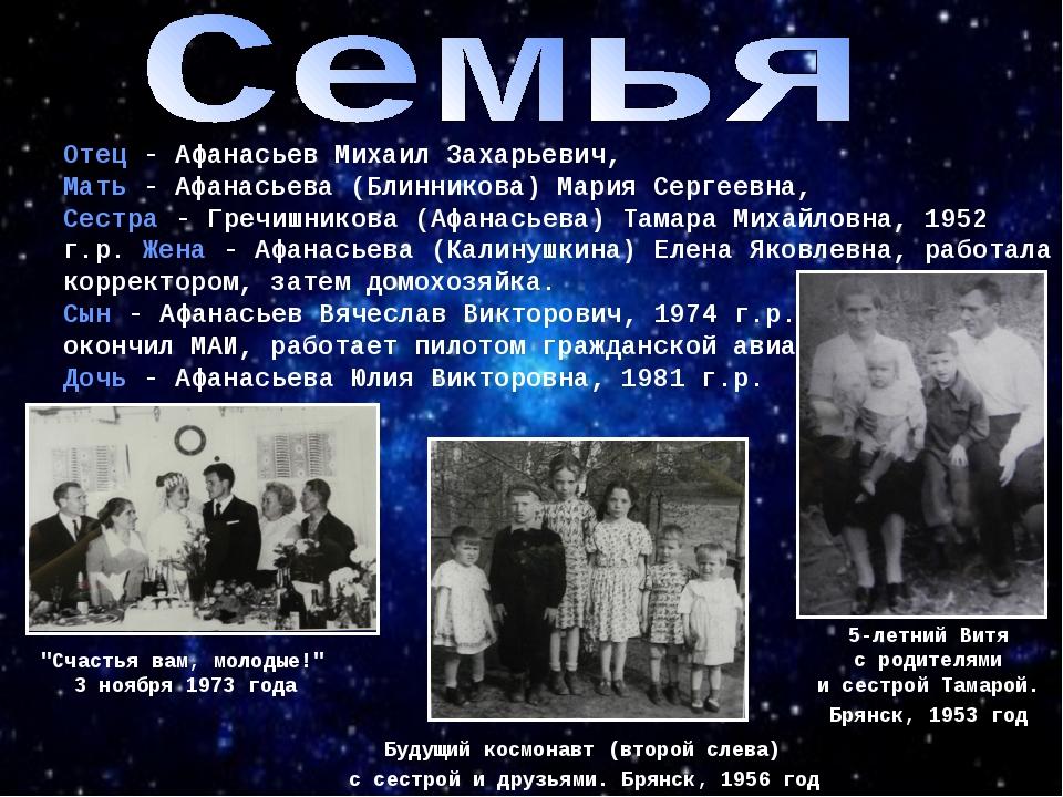 Отец - Афанасьев Михаил Захарьевич, Мать - Афанасьева (Блинникова) Мария Серг...