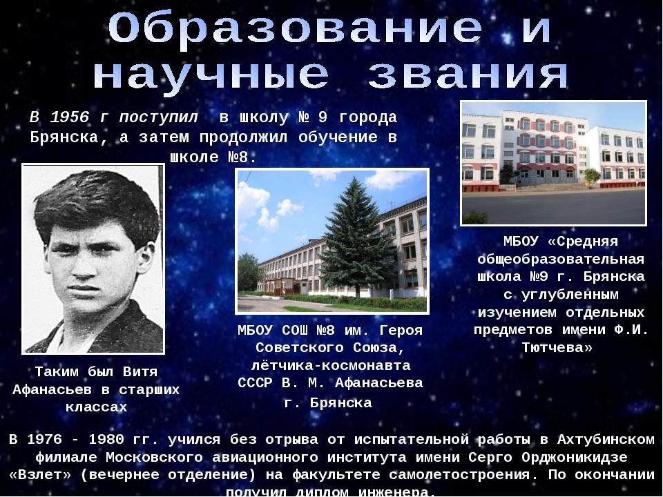 В 1956 г поступил в школу № 9 города Брянска, а затем продолжил обучение в шк...