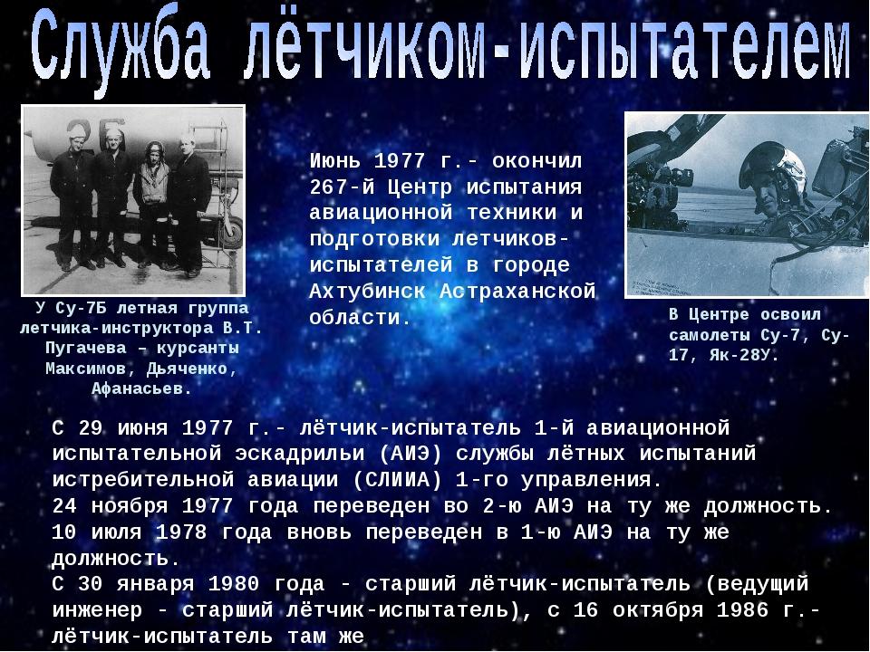 У Су-7Б летная группа летчика-инструктора В.Т. Пугачева – курсанты Максимов,...