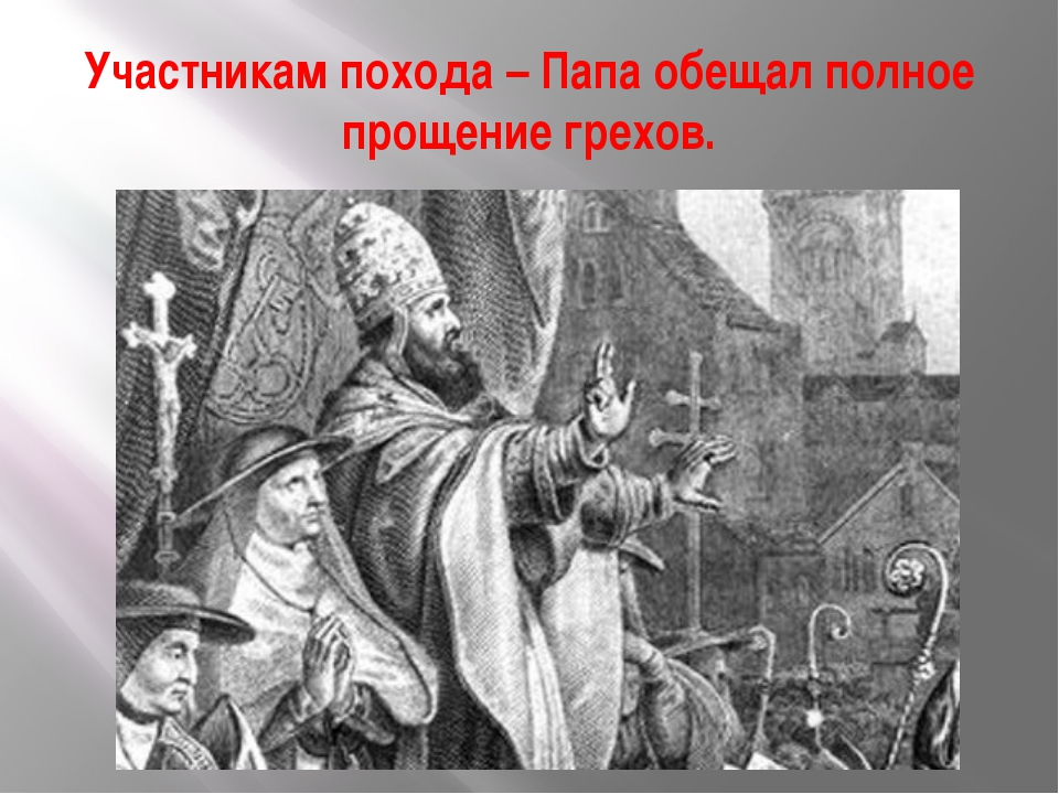 Участникам похода – Папа обещал полное прощение грехов.