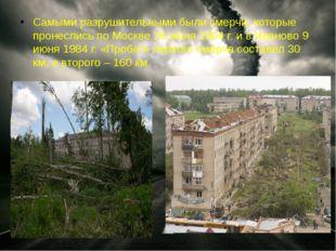 Самыми разрушительными были смерчи, которые пронеслись по Москве 29 июня 190