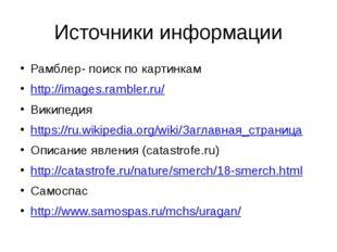 Источники информации Рамблер- поиск по картинкам http://images.rambler.ru/ Ви