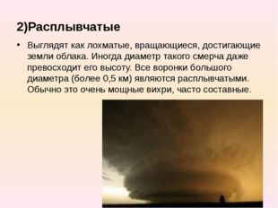 2)Расплывчатые Выглядят как лохматые, вращающиеся, достигающие земли облака.