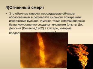 4)Огненный смерч Это обычные смерчи, порождаемые облаком, образованным в рез