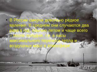 В России смерчи довольно редкое явление. В среднем они случаются два раза в