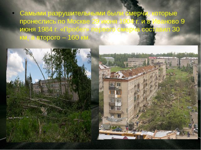 Самыми разрушительными были смерчи, которые пронеслись по Москве 29 июня 190...